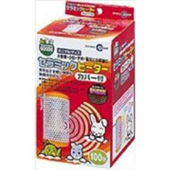 MARUKAN 小動物用100W保溫器(全罩燈座+陶瓷燈具)