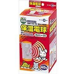 MARUKAN 小動物用40W保溫器(全罩燈座+玻璃燈具)