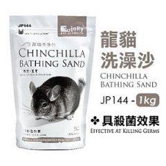 Jolly 龍貓沐浴沙 1Kg (袋裝)