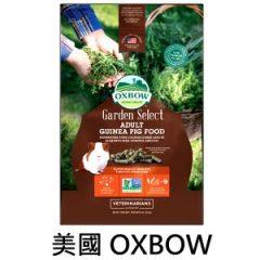 美國 OXBOW非基改 成天竺鼠飼料 1.8Kg [期限2019-09-05]