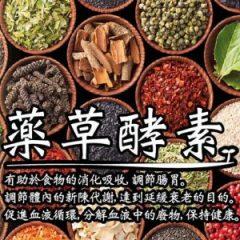 陸奧 藥草酵素 50g [期限2020-02-10]