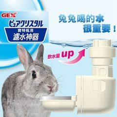 日本GEX固定式水碗(內附濾心一組)