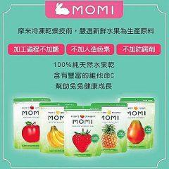 MOMI 冷凍乾燥蘋果 鳳梨 木瓜 草莓 15g (期限半年以上)
