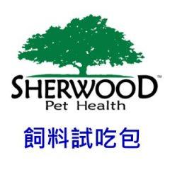 美國Sherwood蒔寵 飼料試吃包