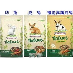 比利時 凡塞爾 Nature寵兔飼料(幼兔,成兔,高纖兔) [保存期限4個月以上]