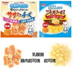日本Petio 乳酸菌起司 乳酸菌雞肉起司 [期限2021-05]