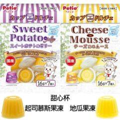 日本Petio 甜心杯 地瓜果凍/起司慕斯果凍 [期限2021-08]