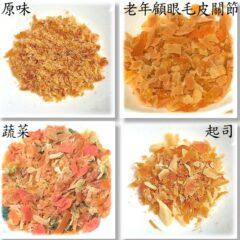 QPet 雞肉香鬆 (原味,蔬菜,起司,顧眼毛皮關節) [期限2021-05]