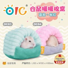 Jolly 小型寵物鼠用暖暖棉窩(粉紅/粉藍)