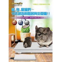 小型寵物專用冰涼墊(鼠/兔/龍貓/天竺鼠可)